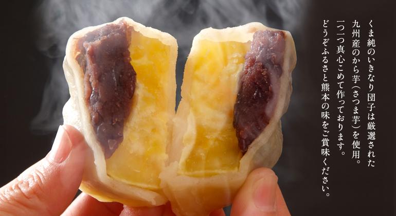 くま純のいきなり団子は厳選された九州産のから芋(さつま芋)を使用。 一つ一つ真心こめて作っております。 どうぞふるさと熊本の味をご賞味ください。